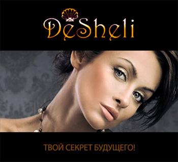 Израильская косметика Дешели