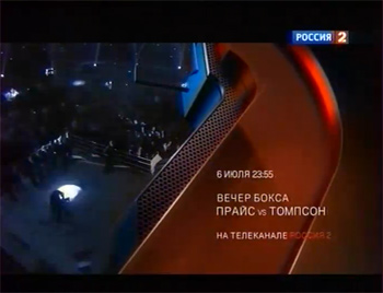Россия 2 онлайн