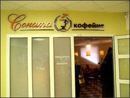 Кофейня Соната, Барнаул